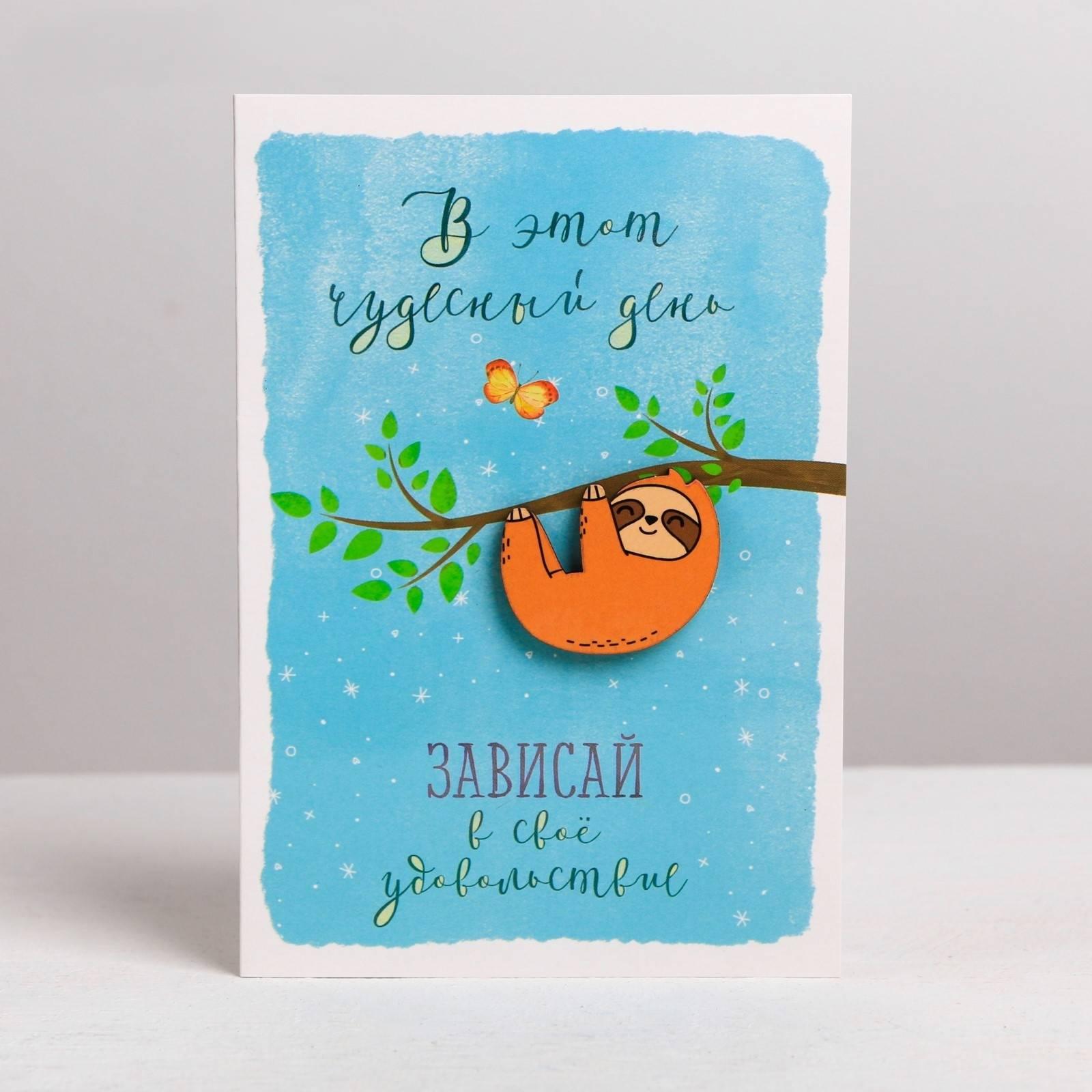 открытки с ленивцами его мнению, нападки