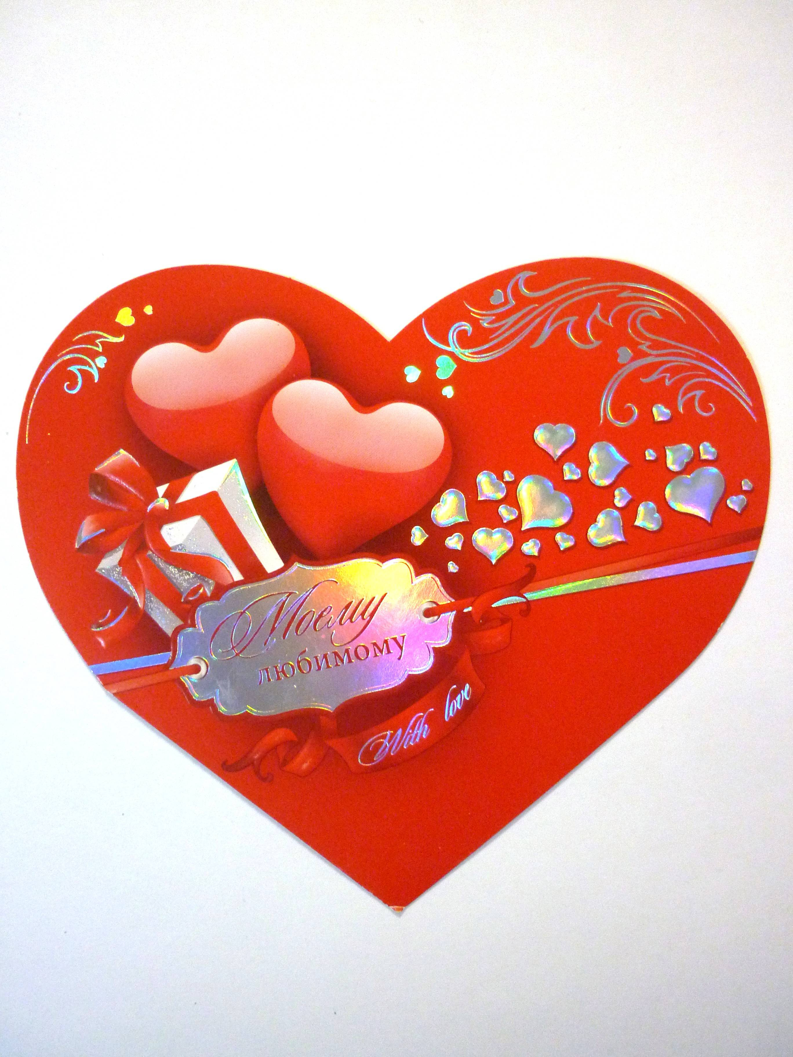лучшие открытки сердечки фото супруги