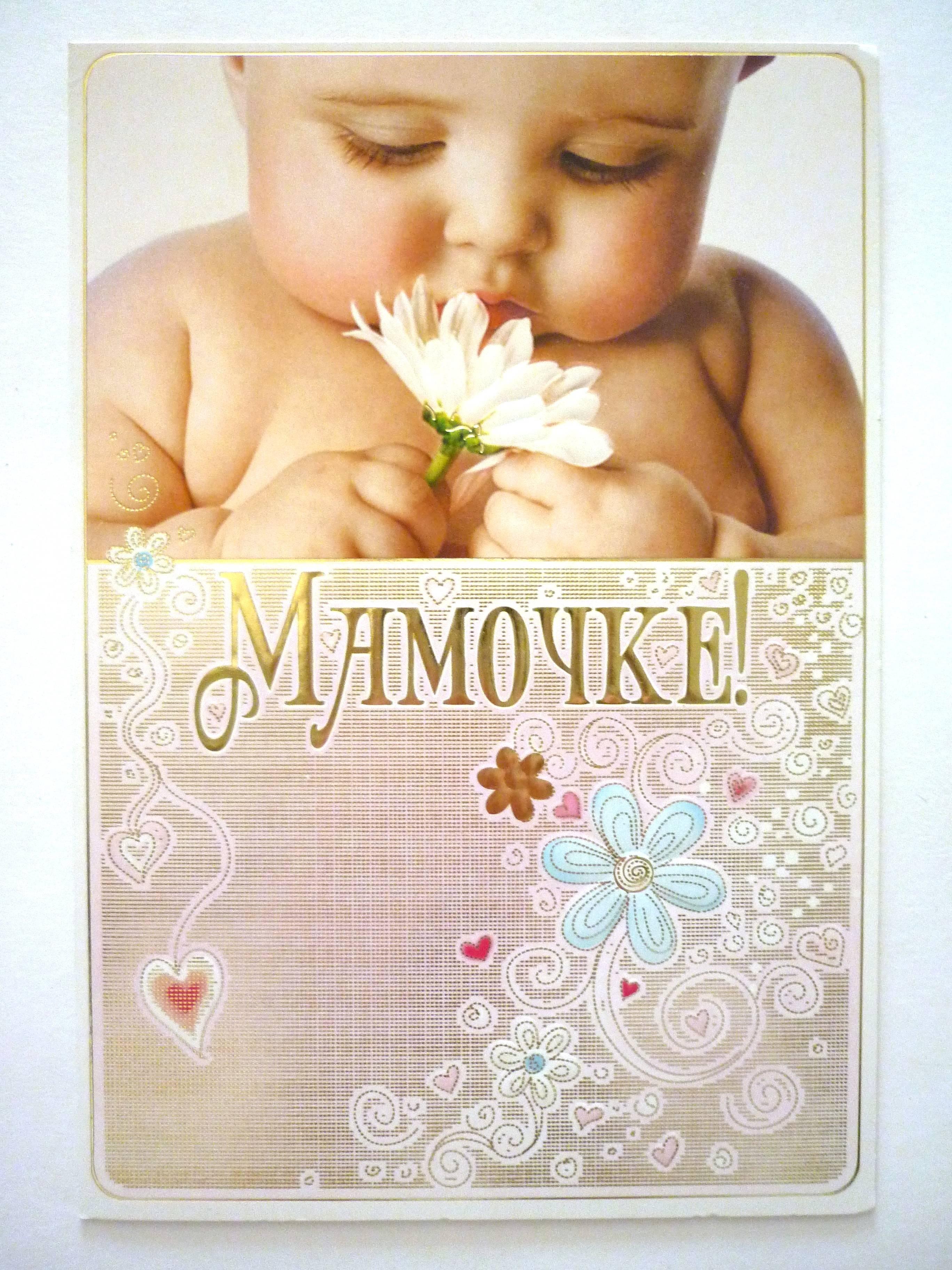 фотки открыток маме лана профессиональная информация