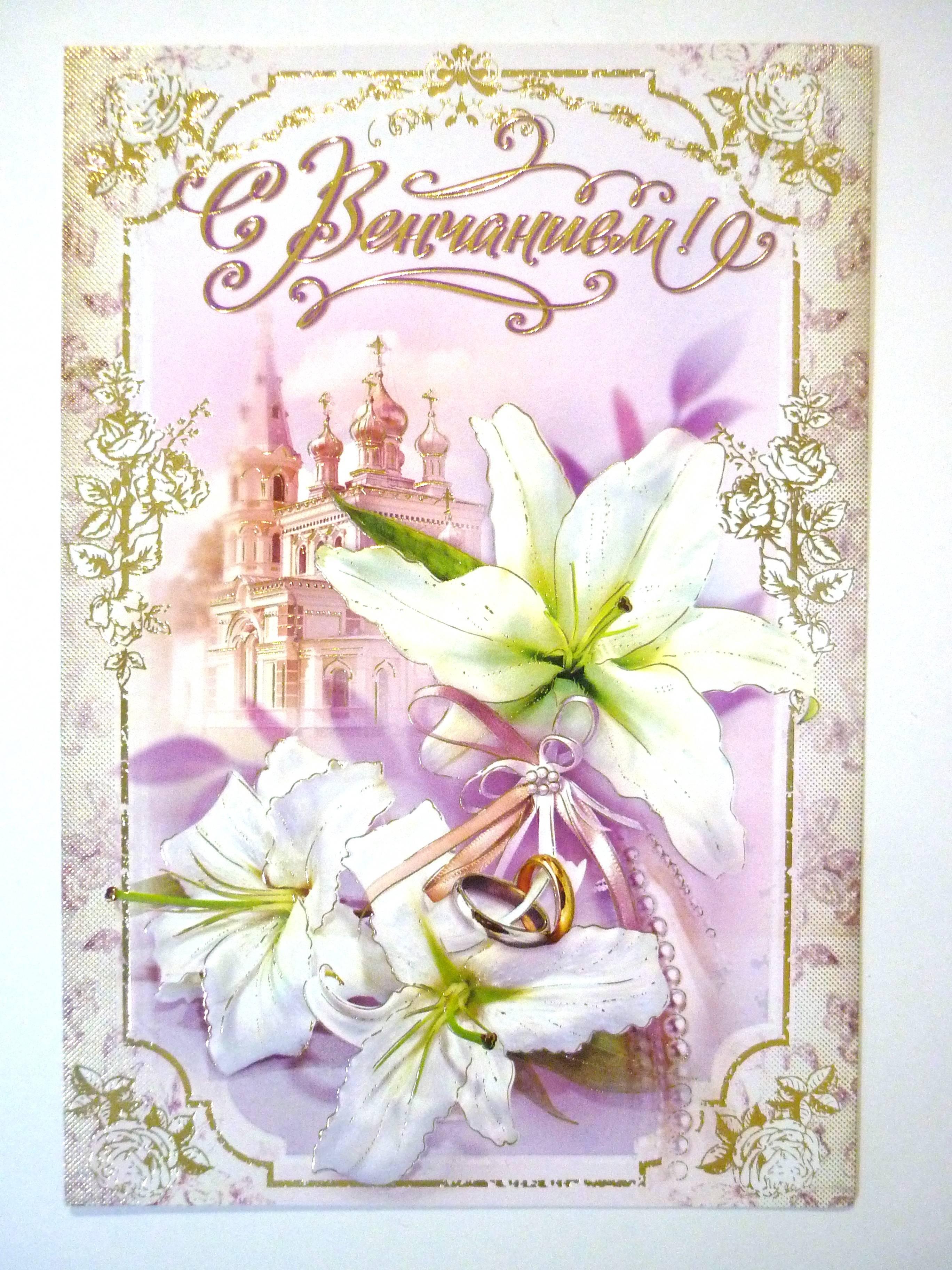 Православные поздравления к венчанию