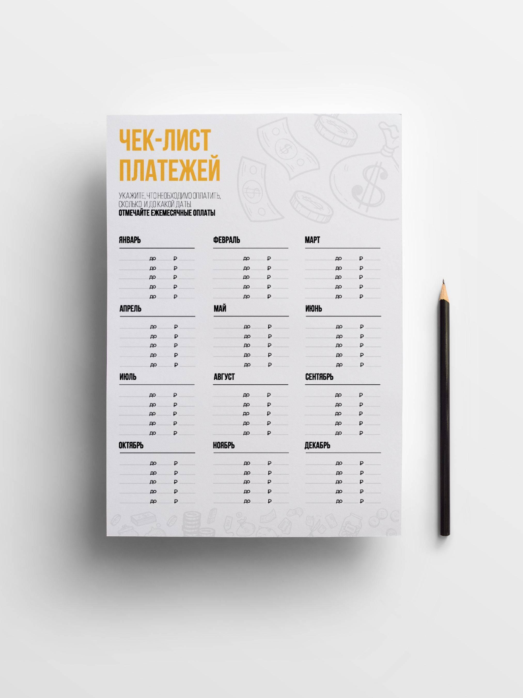 картинка чек лист и календарь как лучше