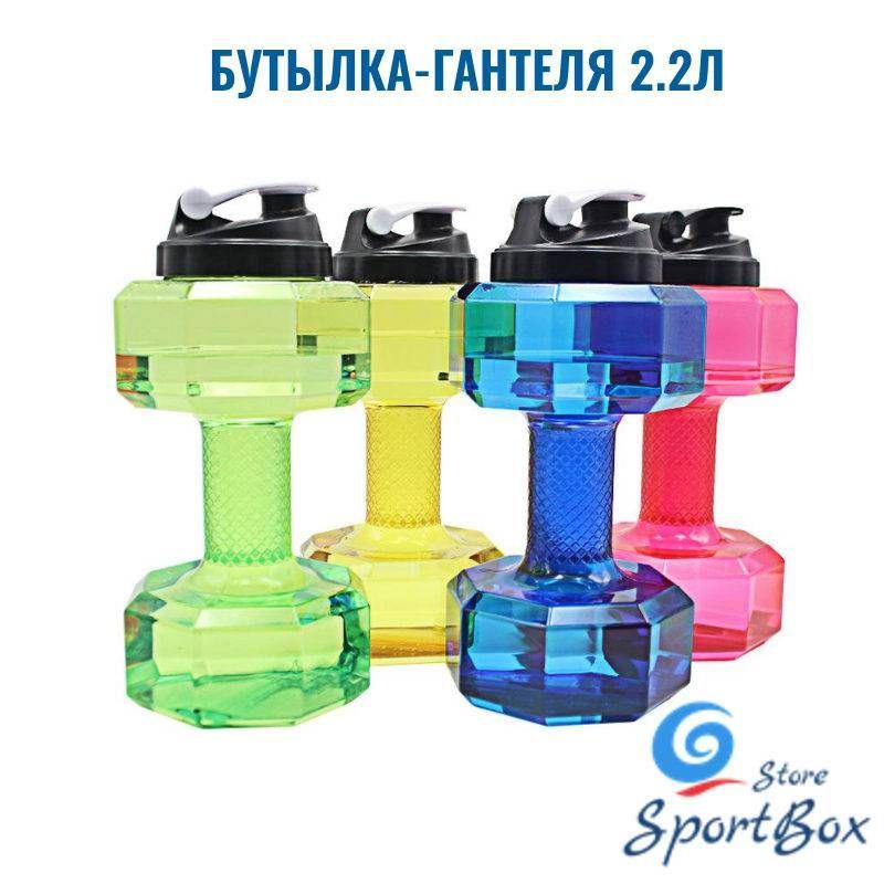 бутылка шейкер в виде гантели 22 литра за 499 руб от Sportbox Store Kazanexpress